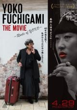 YOKO FUCHIGAMI THE MOVIE 〜ROOTS OF YOKO〜(C)クリエイターズ・ファイル