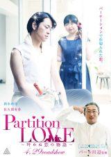 Partition LOVE〜叶わぬ恋の物語〜(C)クリエイターズ・ファイル