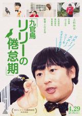 九官鳥リリーの倦怠期(C)クリエイターズ・ファイル