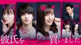 野島伸司脚本ドラマ『彼氏をローンで買いました』3月9日より dTV・FODで配信(C)エイベックス通信放送/フジテレビジョン