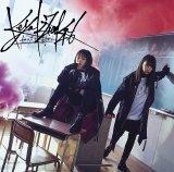 欅坂46の6thシングル「ガラスを割れ!」初回仕様限定盤TYPE-B