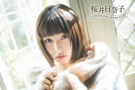 公式ファンクラブサイトが始動した桜井日奈子