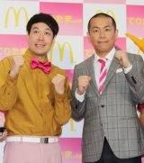 日本マクドナルド『「てりたま食べたら、元気でまっくす!」大声でチャレンジ宣言イベント』に出席したタカアンドトシ (C)ORICON NewS inc.