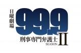 3月4日放送のTBS連続ドラマ『『99.9−刑事専門弁護士− SEASONII』(C)TBS