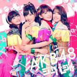 AKB48の51stシングル「ジャーバージャ」Type-Eに収録(写真は通常盤)