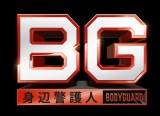『BG〜身辺警護人〜』第7話(3月1日放送)番組平均視聴率15.8%を獲得(C)テレビ朝日