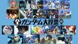 5月5日放送、NHK・BSプレミアム『発表!全ガンダム大投票』投票受付中(4月20日まで)(C)創通・サンライズ (C)創通・サンライズ・MBS