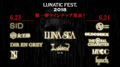 『LUNATIC FEST. 2018』出演アーティスト第1弾発表