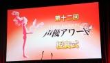 『第十二回 声優アワード』各賞発表 (C)ORICON NewS inc.