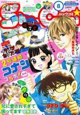 『Sho-Comi』と『名探偵コナン』のコラボレーションが再び実現(C)青山剛昌/小学館