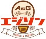 文化放送A&G(アニメ&ゲーム)の情報総合生ワイド番組『A&G TRIBAL RADIO エジソン』番組ロゴ
