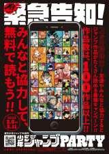 レジェンド作品まで100作品以上を話単位で読むことができる(C)SHUEISHA Inc. All rights reserved.