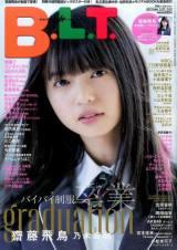 齋藤飛鳥『B.L.T』4月号
