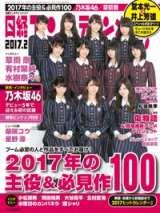 齋藤飛鳥『日経エンタテイメント!』2月号