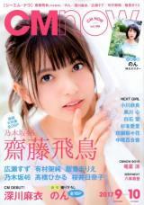 齋藤飛鳥『CMNOW』 No.188