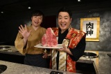 3月22日・29日にABCで放送、『恋する肉食べ女子』で和牛(川西・水田)が念願のドラマデビュー(C)ABC