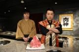 """和牛料理専門店のオーナーかつ""""肉神サマ""""を演じる水田(左)と店員を演じる川西(右)(C)ABC"""