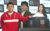 『DAZN for docomo SPORTS LOUNGE』OPセレモニーに出席した(左から)井戸田潤、小沢一敬、河北麻友子 (C)ORICON NewS inc.