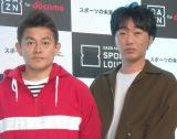 『DAZN for docomo SPORTS LOUNGE』OPセレモニーに出席したスピードワゴン(左から)井戸田潤、小沢一敬 (C)ORICON NewS inc.