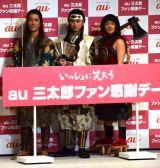 (左から)桐谷健太、松田翔太、濱田岳=「au三太郎ファン感謝デー」  (C)ORICON NewS inc.