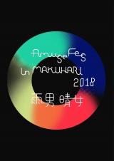 『Amuse Fes in MAKUHARI 2018 − 雨男晴女 −』ロゴ
