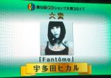 『第9回CDショップ大賞』は宇多田