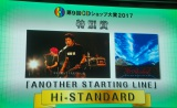 特別賞はHi-STANDARD『ANOTHER STARTING LINE』 (C)ORICON NewS inc.