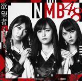 NMB48の18thシングル「欲望者」通常盤Type-A(左から吉田朱里、山本彩、白間美瑠)