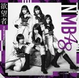 NMB48の18thシングル「欲望者」通常盤Type-B