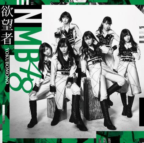NMB48の18thシングル「欲望者」通常盤Type-C