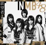 NMB48の18thシングル「欲望者」通常盤Type-_D