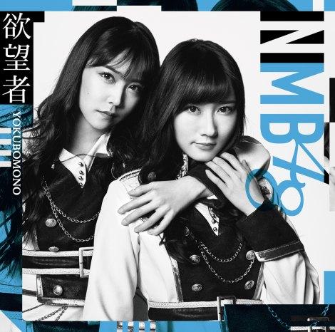 NMB48の18thシングル「欲望者」劇場盤(左から白間美瑠、矢倉楓子)