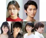 映画『青夏 Ao-Natsu』に出演する(上段左から)古畑星夏、岐洲匠、(下段左から)久間田琳加、水石亜飛夢、秋田汐梨、志村玲於