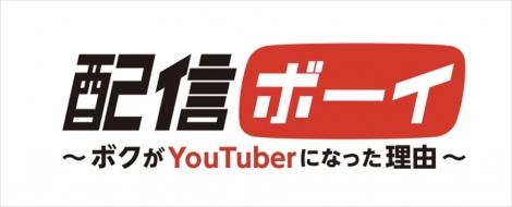 dTVオリジナルドラマ『配信ボーイ 〜ボクがYouTuberになった理由〜』(3月24日スタート)(C)エイベックス通信放送
