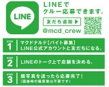 LINE応募の方法