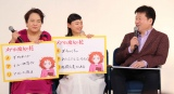 (左から)渡辺えり 、杉咲花、佐藤二朗 (C)ORICON NewS inc.
