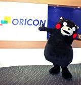 """六本木に""""出張""""し2年ぶりにオリコンに来社したくまモン (C)ORICON NewS inc."""