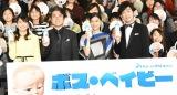 映画『ボス・ベイビー』のジャパンプレミアに出席したキャストたち (C)ORICON NewS inc.