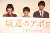 (左から)小松菜奈、知念侑李、中川大志 (C)ORICON NewS inc.
