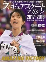 フィギュアスケートマガジン 平昌五輪 男子特集号(C)ベースボール・マガジン社
