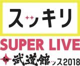 今年は日本武道館で開催される『スッキリ SUPER LIVE』