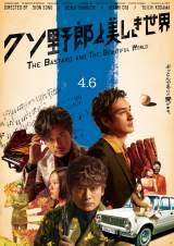 映画『クソ野郎と美しき世界』期間限定ショップがオープン(C)2018 ATARASHIICHIZU MOVIE