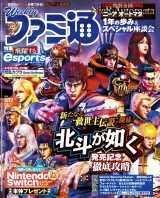 『週刊ファミ通』(3月8日発売)表紙