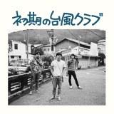 『第10回CDショップ大賞2018』準大賞を受賞した台風クラブ『初期の台風クラブ』