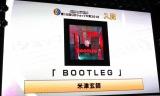 『第10回CDショップ大賞2018』の大賞を受賞した米津玄師『BOOTLEG』 (C)ORICON NewS inc.
