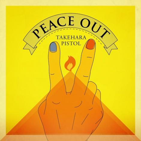 入賞 竹原ピストル『PEACE OUT』