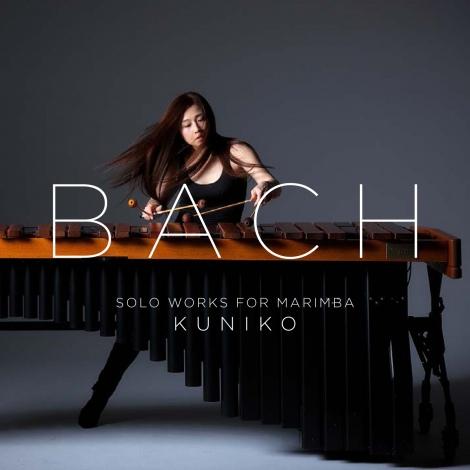 クラシック賞 加藤訓子『J.S.バッハ:マリンバのための無伴奏作品集』