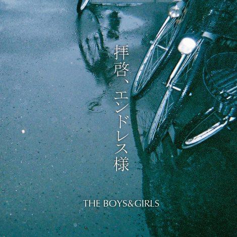 北海道ブロック賞 THE BOYS&GIRLS『拝啓、エンドレス様』