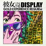 九州ブロック賞 彼女 IN THE DISPLAY『GOLD EXPERIENCE REQUIEM』