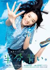 連続テレビ小説『半分、青い。』ポスタービジュアル(C)NHK